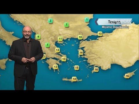 ΔΕΛΤΙΟ ΚΑΙΡΟΥ με τον Σάκη Αρναούτογλου | 18/01/2019 | ΕΡΤ