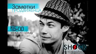 Радио ШОК - Заметки продвиженца (Эфир 27.03.2019)