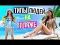 Download Lagu ТИПЫ ЛЮДЕЙ НА ПЛЯЖЕ Mp3 Free