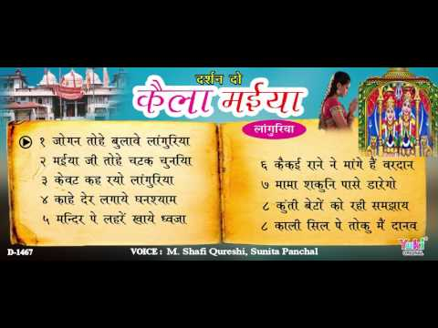 Video दर्शन दो कैला मईया  । Mata Ke Bhajan | Languriya | Sunita Panchal,  M. Shafi Qureshi | Audio Jukebox download in MP3, 3GP, MP4, WEBM, AVI, FLV January 2017