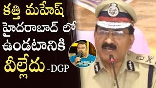 Video DGP Mahender Reddy Press Meet Over Kathi Mahesh Expulsion From Hyderabad | Manastars MP3, 3GP, MP4, WEBM, AVI, FLV Oktober 2018