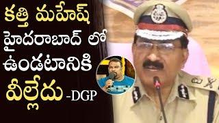 Video DGP Mahender Reddy Press Meet Over Kathi Mahesh Expulsion From Hyderabad | Manastars MP3, 3GP, MP4, WEBM, AVI, FLV Agustus 2018