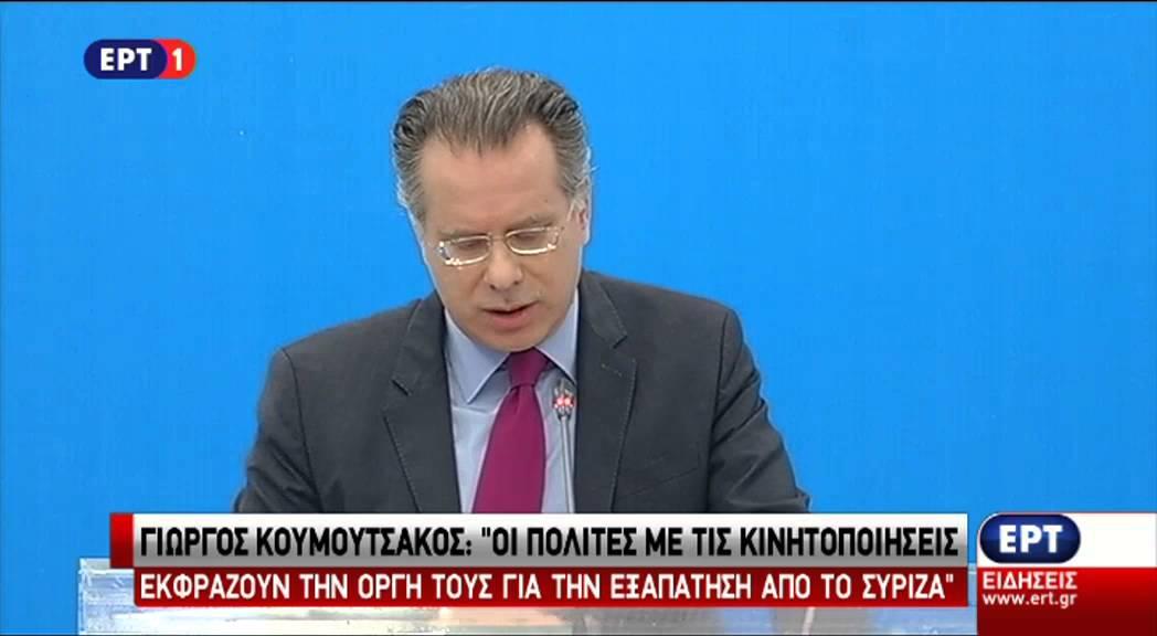 Γ. Κουμουτσάκος: Οργή του κόσμου για τη σκόπιμη εξαπάτησή του από τον ΣΥΡΙΖΑ