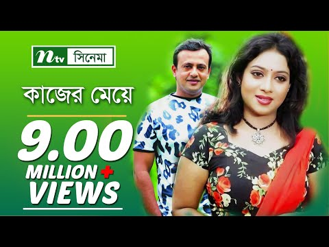 Popular Bangla Movie - Kajer Meye | Riaz, Shabnur, Don | Super Hit Bangla Movie