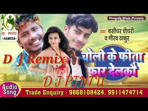 2019#का  धमाका मैथिली सॉंग बंसीधर चौधरी व गौरव ठाकुर चोली के फीता फार देलकौ mix by DJ Pintu Namuna
