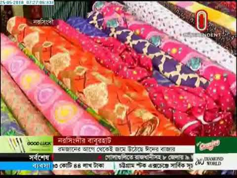 Eid bazaar builds up before Ramadan (25-05-2018)