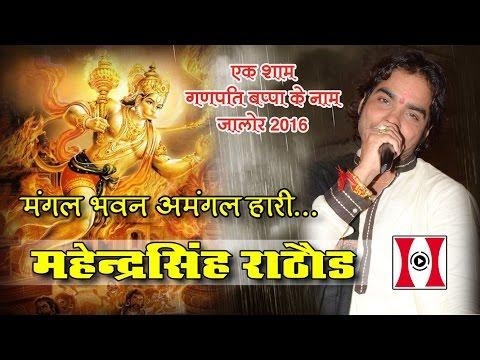 Video Mangal Bhawan Amangal Haari  l  Mahendra Singh Rathore download in MP3, 3GP, MP4, WEBM, AVI, FLV January 2017