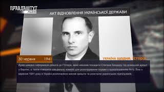 Україна щодня. Історія – 30 червня