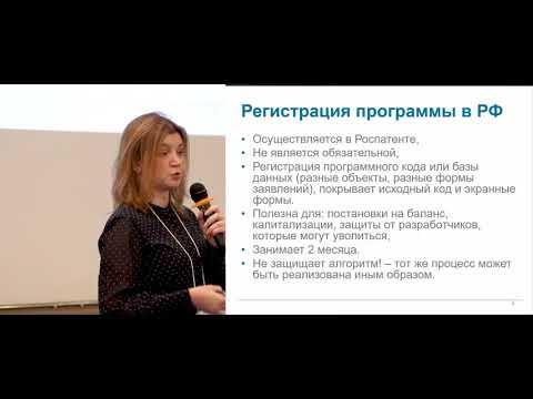 Патентная стратегия для IT бизнеса