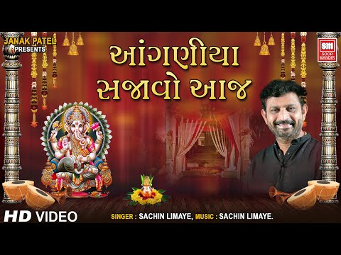 Video Anganiya Sajavo Aaj :  Sachin Limaye : Gujarati Lagna Geet : Kanku Chati Kankotri : Soormandir download in MP3, 3GP, MP4, WEBM, AVI, FLV January 2017