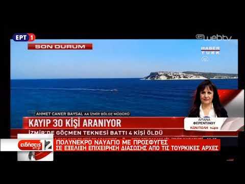 Νεκροί και δεκάδες αγνοούμενοι σε ναυάγιο πλοιαρίου ανοιχτά της Χίου Ι ΕΡΤ