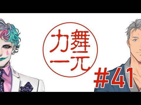 【にじさんじ】ラジオ「舞元力一」#41【舞元啓介/ジョー・力一】