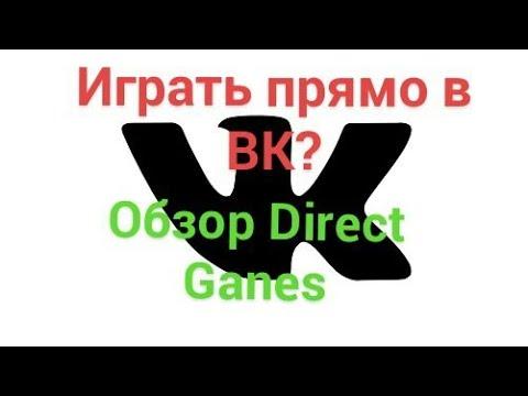 Играть прямо в ВК? // Обзор Direct Games