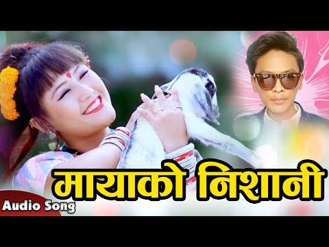 (New Pop Song || Mayako Nishani || Deepak Ghale...  5 minutes.)