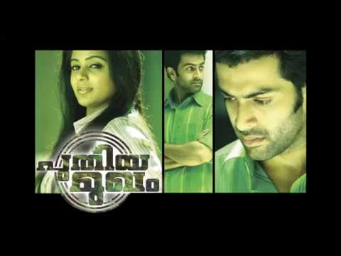 Video Kaane Kaane - Puthiyamukham movie malayalam Karaoke with lyrics download in MP3, 3GP, MP4, WEBM, AVI, FLV January 2017