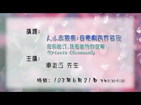 20140621大東講堂—車炎江:人小志氣高