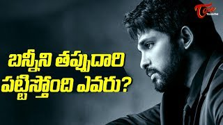 Who Is Misguiding Allu Arjun Over Media? #FilmGossips