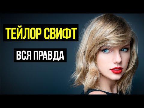 ТЕЙЛОР СВИФТ ВСЯ ПРАВДА (видео)