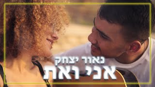 הזמר נאור יצחק - בסינגל חדש - אני  ואת