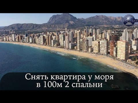 Rent a flat by the sea in Benidorm. 2 bedrooms with sea view