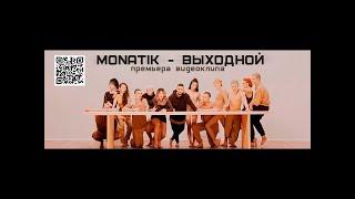 MONATIK Выходной pop music videos 2016