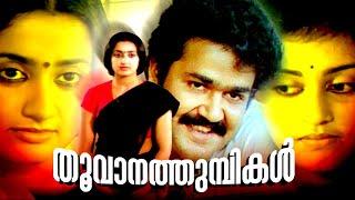 Malayalam Full Movie  Thoovanathumbikal  Classic Movie  Ft Mohanlal Sumalatha Parvathi