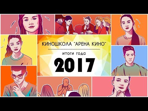 Итоги 2017 года (Киношкола \