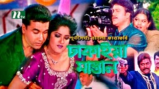 Dhakaiya Mastan (ঢাকাইয়া মাস্তান) Popular Bangla Movie by Mousumi & Manna   NTV Bangla Movie   Full full download video download mp3 download music download