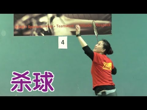 羽毛球如何提升杀球速度?|羽毛球技巧Fastest Smashes in Badminton