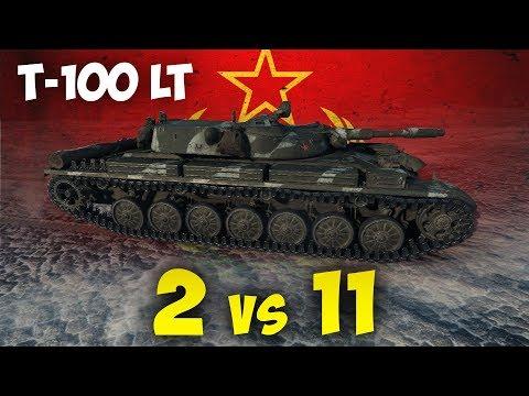 T-100 LT || 2 vs 11 | 11 Kills | 9,7K DMG || World of Tanks