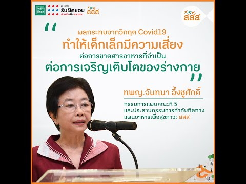 "thaihealth ผลกระทบจากวิกฤตโควิด 19 ทำให้ ""เด็กไทย"" เสี่ยงขาดสารอาหาร"