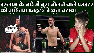 Video Islam Ke Bare Me Bura Bolne Wale World Champion Ko Muslim Fighter Khabib Ne Bahut Mara | UFC MP3, 3GP, MP4, WEBM, AVI, FLV Februari 2019