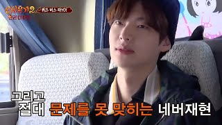 Video New Journey to the West 2 [무삭제판]퀴즈 버스 타yo! 160419 EP.2 MP3, 3GP, MP4, WEBM, AVI, FLV Juni 2018