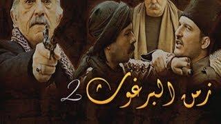 Zaman El Barghout 2 Episode 17