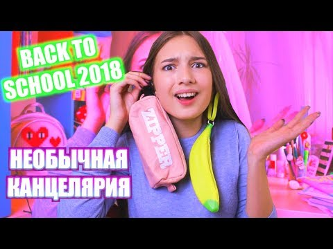 BACK TO SCHOOL 2018 ЧАСТЬ 2 \ НЕОБЫЧНАЯ КАНЦЕЛЯРИЯ | Покупки к ШКОЛЕ \ БЭК ТУ СКУЛ | НОВИНКИ 2018 (видео)
