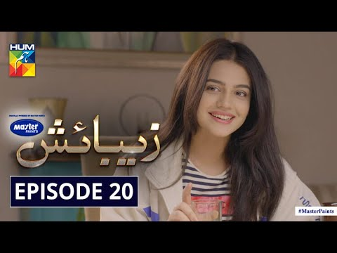 Zebaish | Episode 20 | Digitally Powered By Master Paints | HUM TV | Drama | 23 October 2020