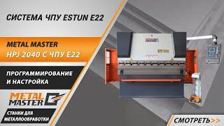 Вертикальный листогибочный пресс Metal Master серии HPJ 2563 с ЧПУ E22