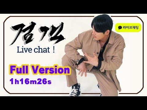 검객 THE SWORDSMAN<Live Chat- Full Version 1h16m26s>2020/09/10 Jang Hyuk /장혁,김현수, 정만식,이나경