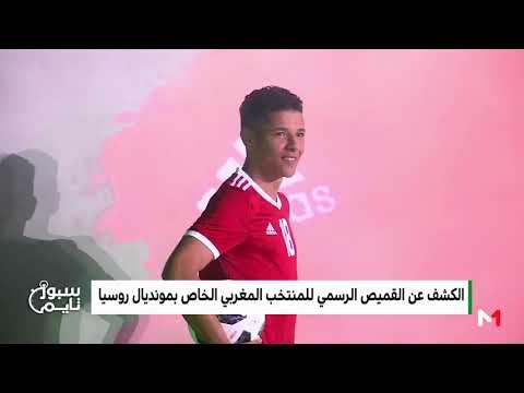العرب اليوم - شاهد: الجامعة الملكية المغربية تقدّم الزي الرسمي لـ