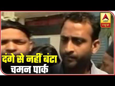 Delhi Protest Ails To Divide Chaman Park | ABP News