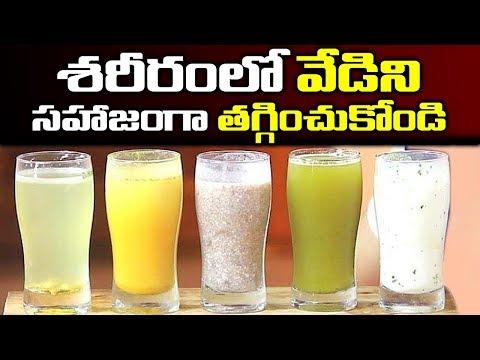 శరీరంలో వేడి తగ్గాలంటే ఇలా చేయండి || How to Reduce Body Heat || Health Tips in Telugu - SumanTV