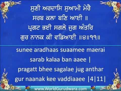 WorldGurudwara - www.WorldGurudwara.com presents - Read Along Dukh Banjani Sahib Ji. This will help Sikhs to learn correct Pronunciation. Dukh Bhanjani Sahib is compiled from...