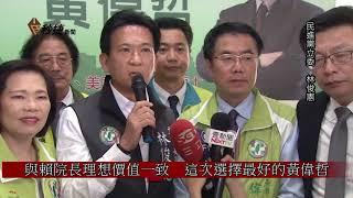 林俊憲今陪黃偉哲掃街,強調「延續賴清德、支持黃偉哲」