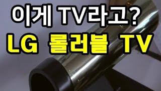 돌돌마는 TV  LG '롤러블 올레드TV', 실물은 이런 모습  'LG 시그니처 올레드TV R' 공개