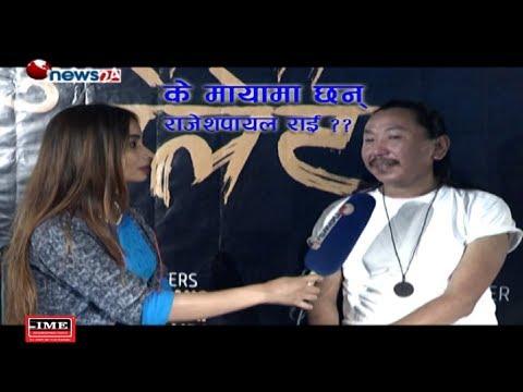 (के माया मा छन् राजेश पायल राई? - FUN TALK - Duration: 9 minutes, 4 seconds.)