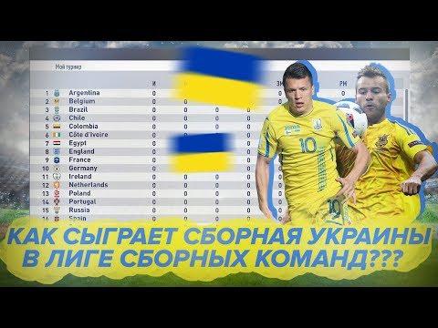 FIFA 18| КАК СЫГРАЕТ УКРАИНА В ЛИГЕ СБОРНЫХ КОМАНД???