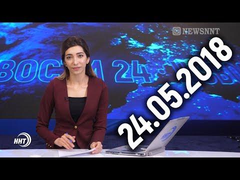 Новости Дагестан за 24. 05. 2018 год.