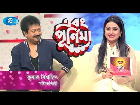 Ebong Purnima Ep 29 | এবং পূর্ণিমা | Kumar Bishwajit | কুমার বিশ্বজিৎ | Rtv Entertainment | Rtv