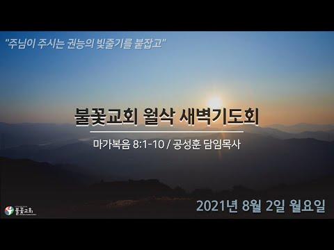 2021년 8월 2일 월요일 8월 월삭새벽예배