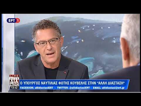 Ο υπουργός Ναυτιλίας Φώτης Κουβέλης στην «Άλλη Διάσταση» Ι ΕΡΤ